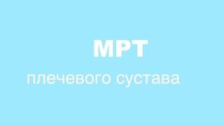 МРТ24   МРТ плечевого сустава