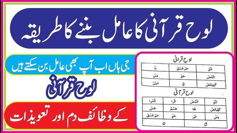 Loh e Qurani ka Amil Banane ka Asan Tareeka    لوح قرآانی کا عامل بننے کا طریقہ