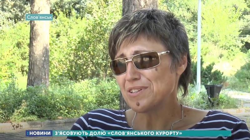 Судьба Славкурорта - 22.08.2019