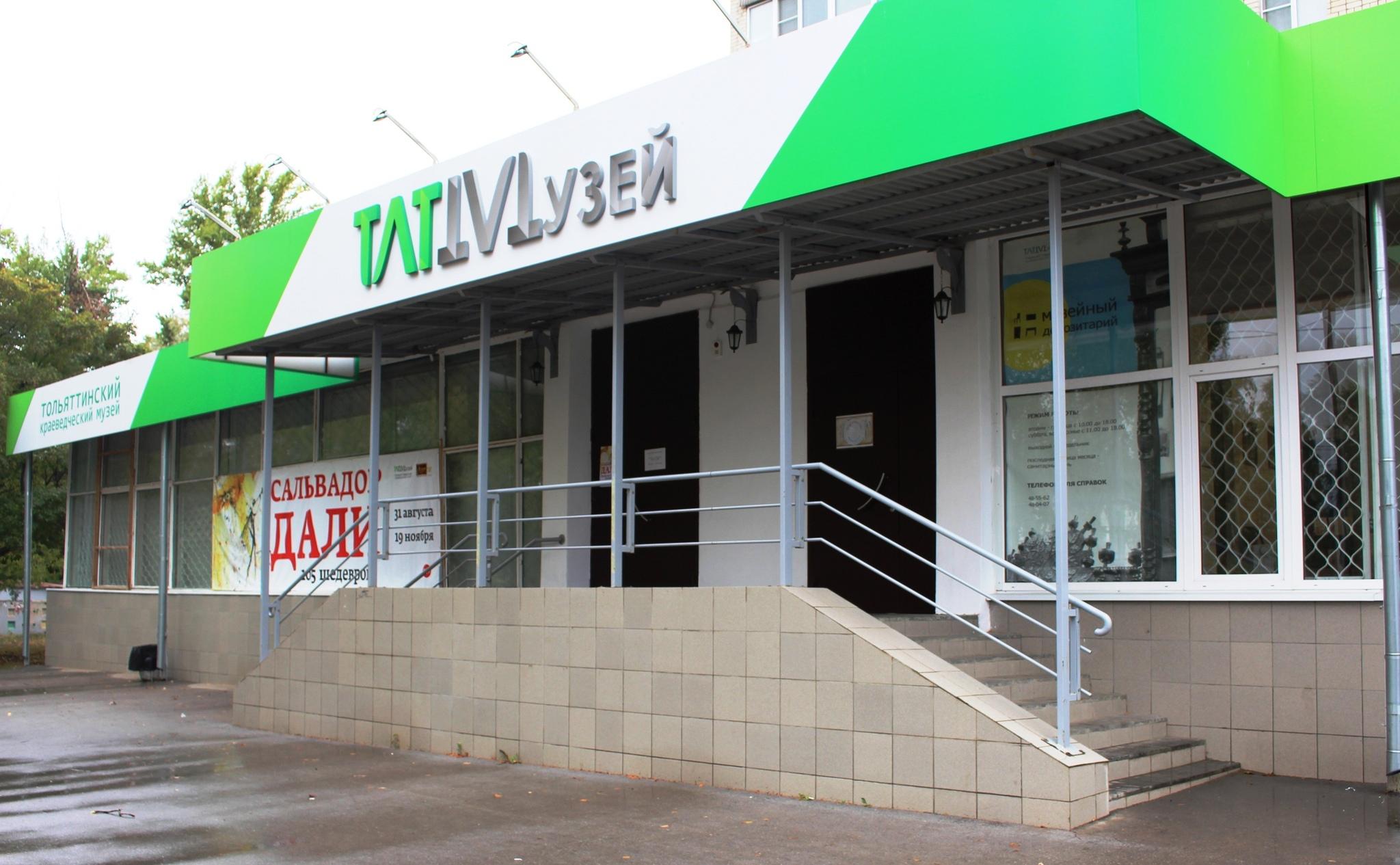 Выставочный зал Тольяттинского краеведческого музея