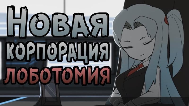Моя Собственная Корпорация! - Lobotomy Corporation 1