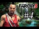 FAR CRY 3 Часть 4 Цитра и Человек в Белом прохождение без комментариев PC 1080P 60 FPS
