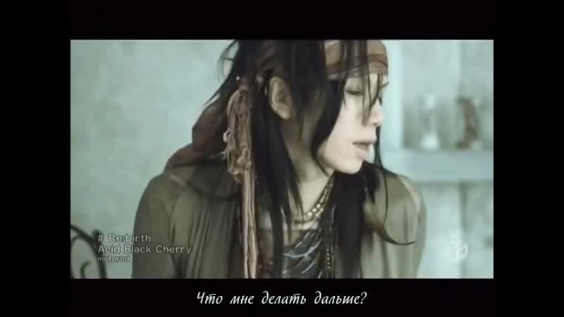 Acid Black Cherry - Rebirth (рус. саб.)