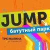Батутный парк Jump