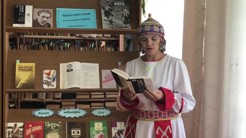 Акция Мир читает Айги. Читает Илларионова А.Н.
