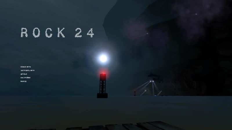 Half-Life 2 - Rock 24–(Л. Фаррахов)
