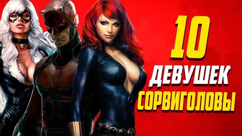 10 Лучших Девушек Сорвиголовы / Daredevil