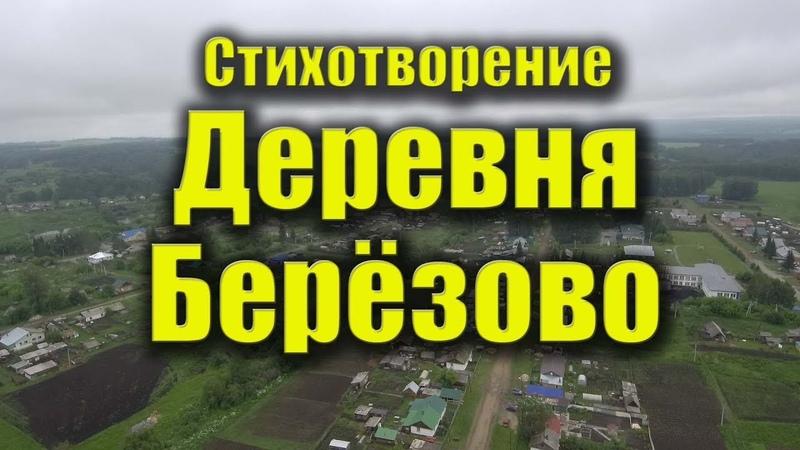Стихотворение Деревня Березово Маслянинский район Новосибирской области Маслянино Новосибирск