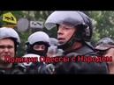 Одесса полиция перешла на сторону народа