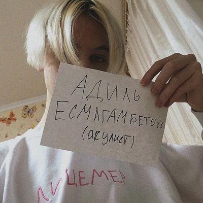 Адиль Есмагамбетов