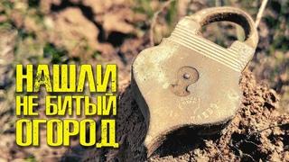 НАШЛИ не БИТЫЙ ОГОРОД! Коп с Rutus Alter 71  (Рутус Альтер 71)