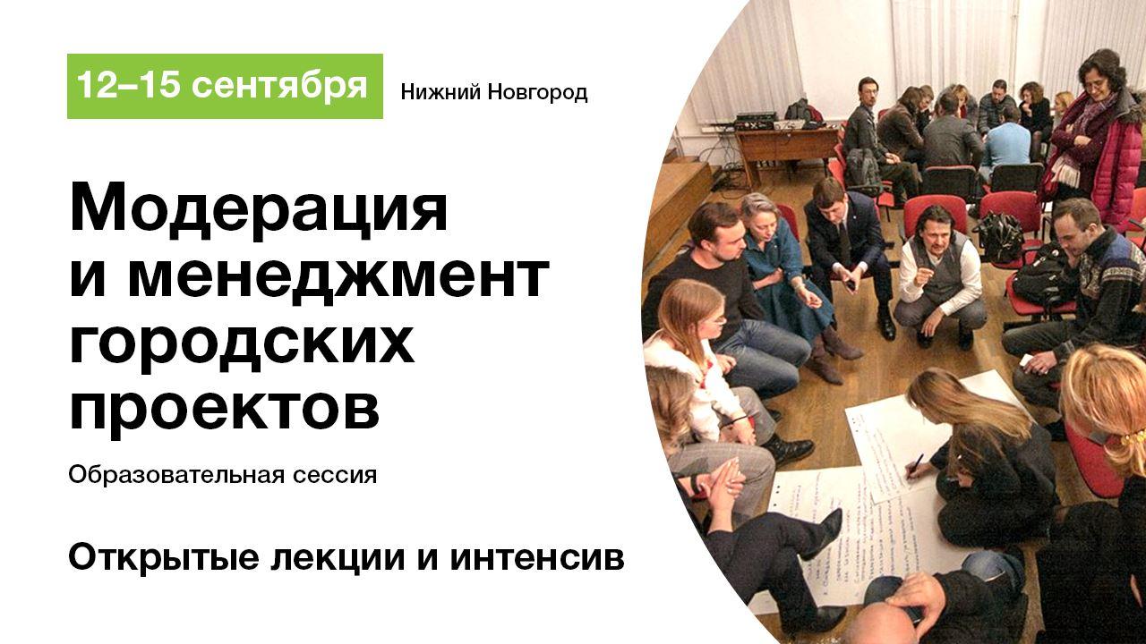 Афиша Модерация и менеджмент городских проектов