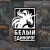"""Издательство """"Белый Единорог"""""""