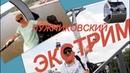 Лужниковская канатка...Экстрим над Москва-рекой....В кабинке под облаками....Страхи Оксаны.....