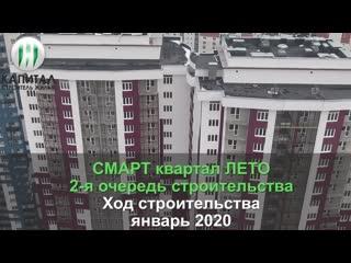СМАРТ квартал ЛЕТО 2-очередь. Ход строительства - Январь 2020.Капитал-строитель жилья