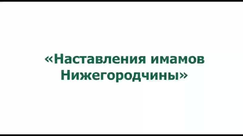 Председатель МРОМ г Бор Рушан хазрат Камалетдинов