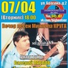 07/04 (вт) - Вечер песен Михаила Круга в Big Ben