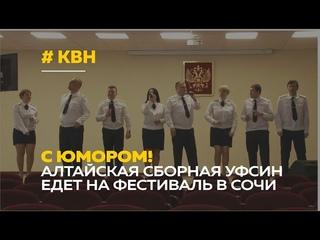 Сотрудники алтайского УФСИН примут участие в фестивале КВН-2021 в Сочи