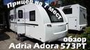 Прицеп дача Adria Adora 573 PT