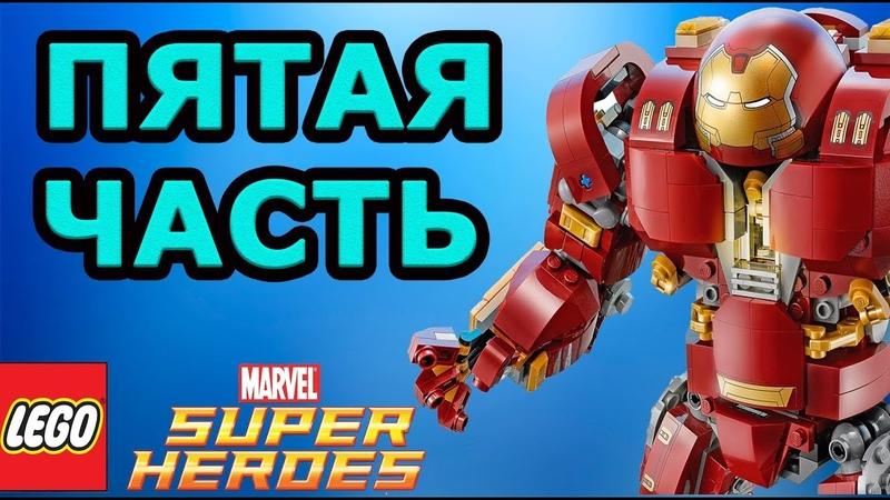LEGO Marvel Super Heroes Прохождение Часть 5 Железный человек и Капитан Америка