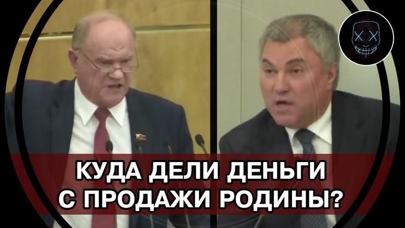 ВОЛОДИН В БЕШЕНСТВЕ! Спикеру пришлось долго ОПРАВДЫВАТЬСЯ после слов Зюганова! Жириновский.