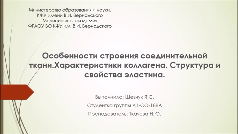 Тема 17 Шевчук Яна Группа Л1 с о 188А Преподаватель доцент Ткачева Н Ю