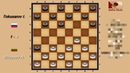 Tokusarov Ivan (RUS) - Shugaev Anatoly (LTU). World_Russian Checkers_Men-1998. Semifinal.