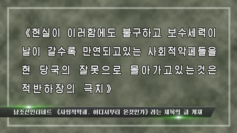 《사회적악페, 어디서부터 온것인가》 -남조선인터네트에 실린 글- 외 1건