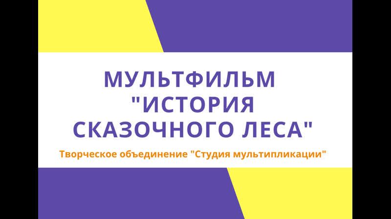 Мультфильм История сказочного леса