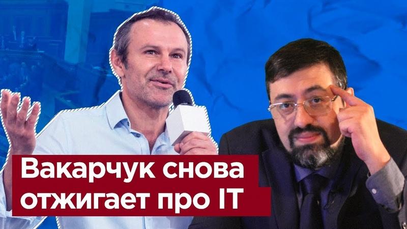 Вакарчук отжигает про комитет IT Партия Голос затихла в новой Раде