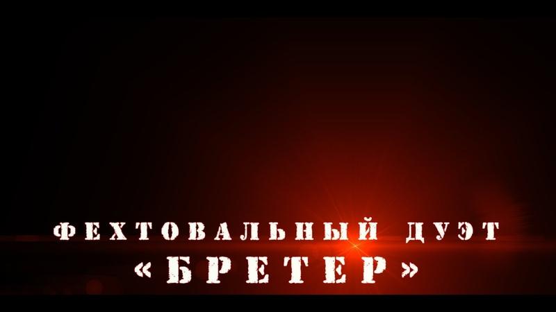 Фехтовальный дуэт БРЕТЕР