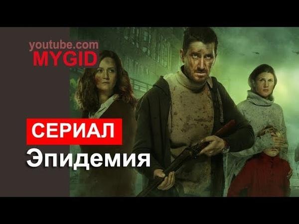 Эпидемия сериал 2019 1 2 3 4 5 6 7 8 9 серия смотреть онлайн все серии подряд ТНТ PREMIER