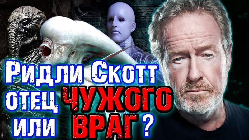 Ридли Скотт отец Чужого или враг ОБЪЕКТ Ridley Scott Alien's father or enemy