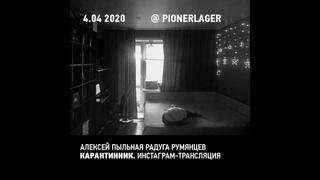Алексей Пыльная Радуга Румянцев  Карантинник. часть 4