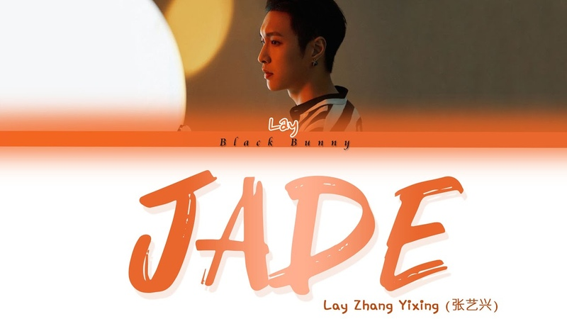 Lay Zhang Yixing (张艺兴) - JADE (Color Coded Lyrics Chin/Pin/Eng/歌词)