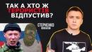 Чому відпустили терористів які намагались захопити Одесу СТЕРНЕНКО НА ЗВ'ЯЗКУ