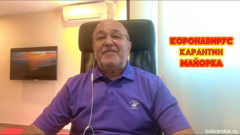 Коронавирус Карантин Майорка