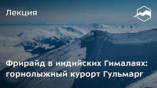 Фрирайд в индийских Гималаях горнолыжный курорт Гульмарг