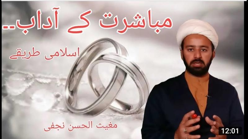 Suhaagraat ke aadab shadi ki pehli raat islami rules by moulana mughees ul hassan najafi