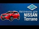 Авточехлы АВТОПИЛОТ для NISSAN Terrano. Чехлы для салона автомобиля НИССАН ТЕРРАНО