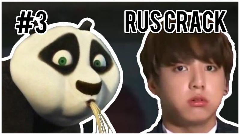 BTS RUSSIAN CRACK 3 Кунг фу панда