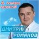 Дмитрий Романов feat. Вова Шмель - Красавица-девчонка