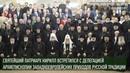 Святейший Патриарх встретился с делегацией Архиепископии западноевропейских приходов