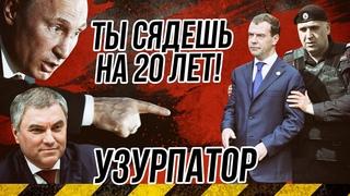 ✔В ТРЕНДЫ !!! АРЕСТЫ и ПОСАДКИ!!!! Узурпация власти - 20 ЛЕТ ТЮРЬМЫ! Россия будет свободной!!!