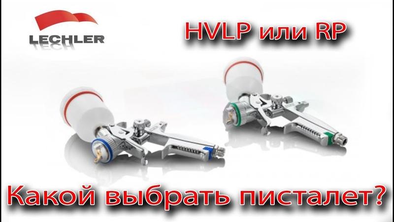 HVLP или RP? Какой системы выбрать покрасочный писталет?