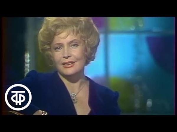 Поэзия С.Есенина в исполнении Т.Дорониной. Новогодний Голубой огонек. 1981/82 (1981)