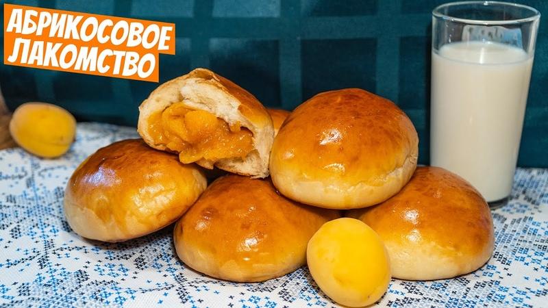 Сладкие пирожки в духовке Простой рецепт выпечки к чаю с абрикосами!