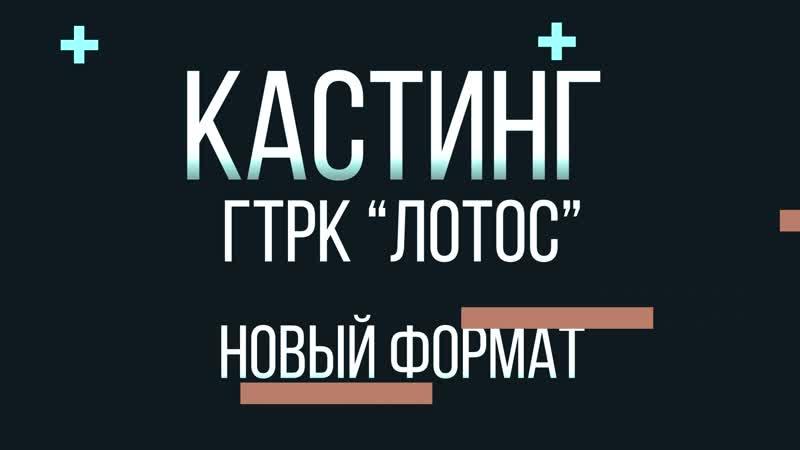 """Кастинг в команду профессионалов ГТРК """"Лотос"""""""