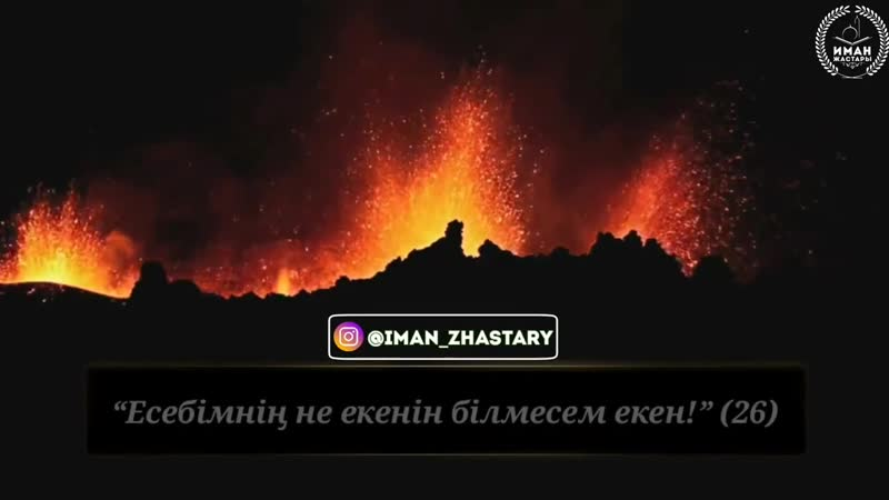 Ұстаз Еламан Бегалиев Хаққа сүресі