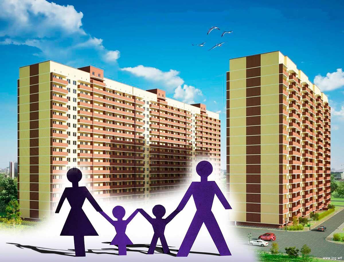государственная жилищная программа